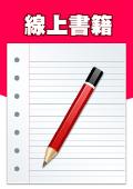 學務系統操作手冊